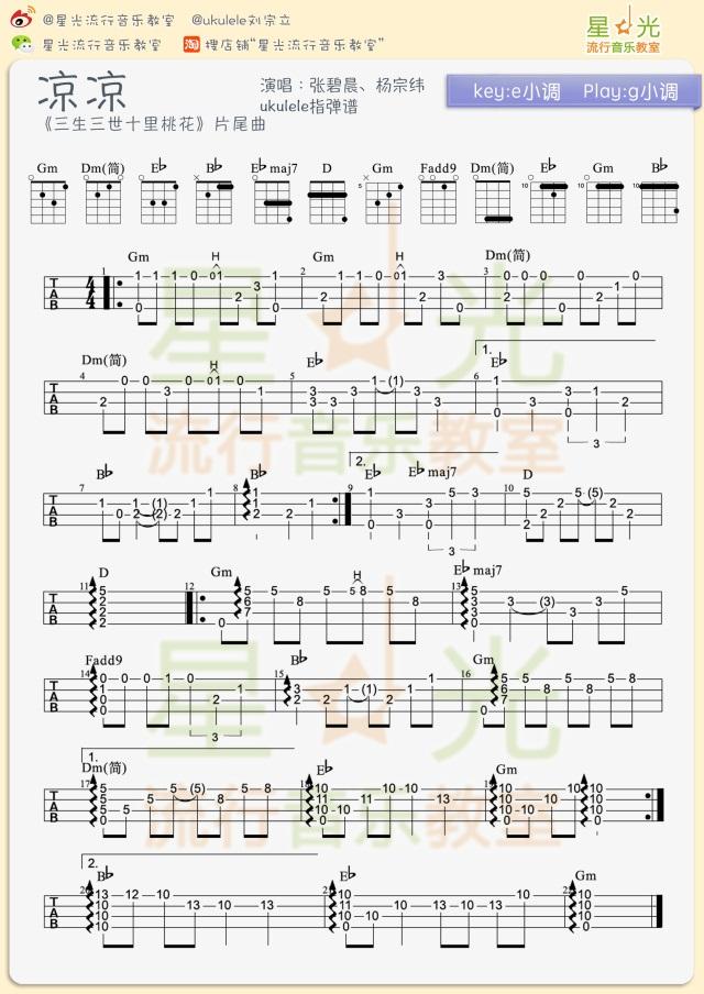 尤克里里指弹谱  指弹版编曲采用了g小调