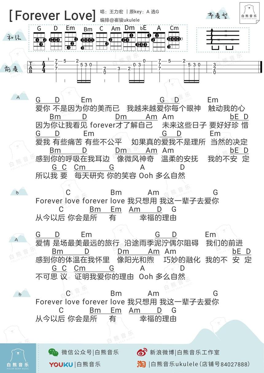 forever love-王力宏/萧敬腾 尤克里里谱