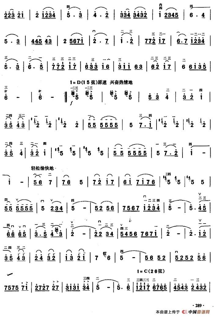 二胡独奏曲选:柯尔克孜回旋曲