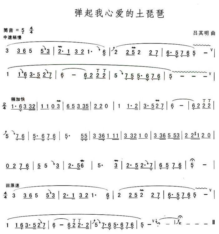 弹起我心爱的土琵琶 葫芦丝谱