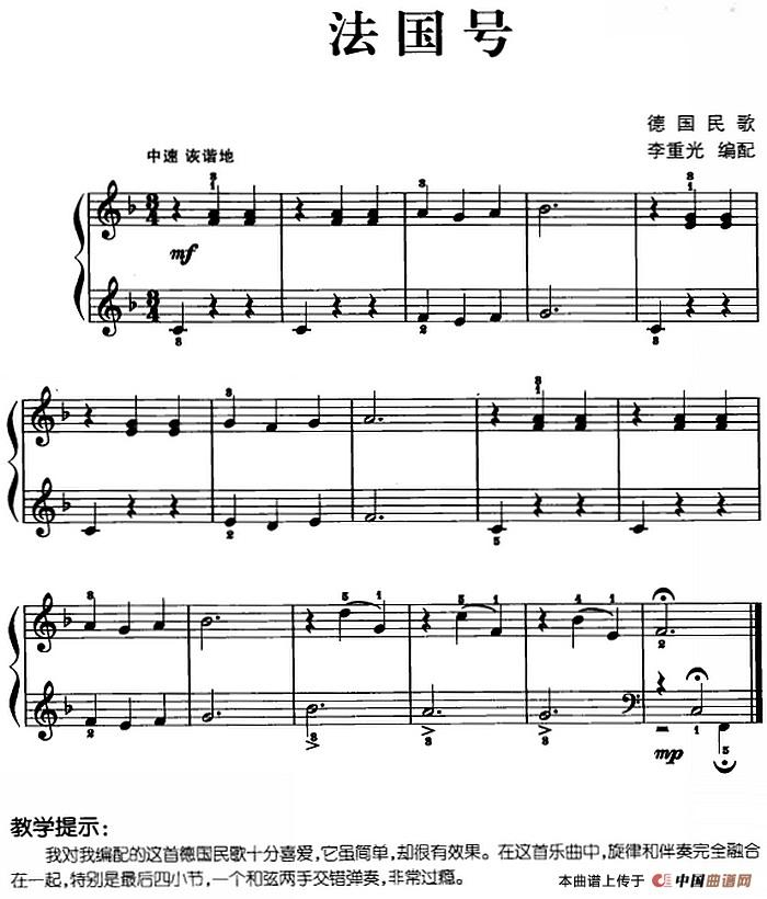 曲谱网 钢琴谱 儿歌编配的趣味钢琴曲:法国号  圆号,唇振动气鸣乐器.