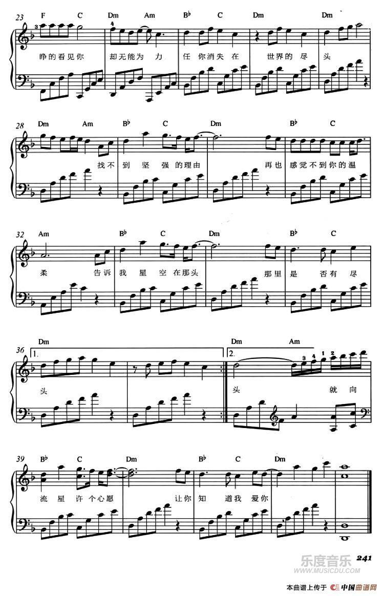 星语心愿 钢琴谱