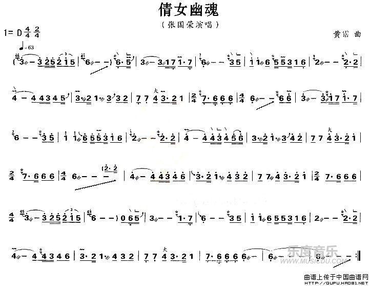 曲谱网 简谱 张国荣《倩女幽魂》二胡谱