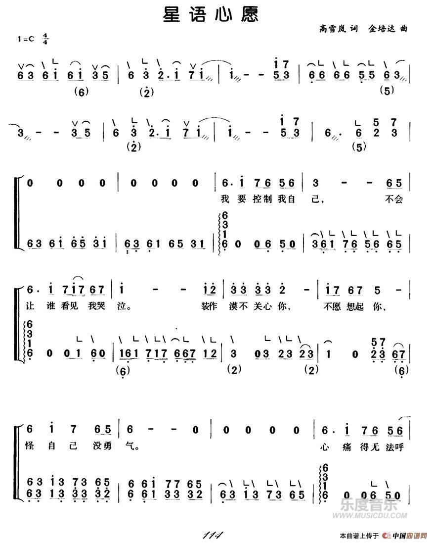 曲谱网 简谱 张柏芝《星语心愿》古筝谱  版权归原作者所有,如有侵权