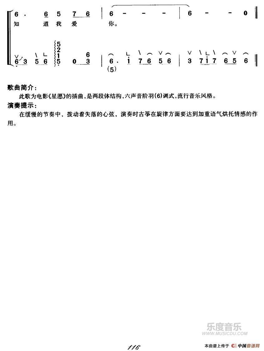 曲谱网 简谱 张柏芝《星语心愿》古筝谱