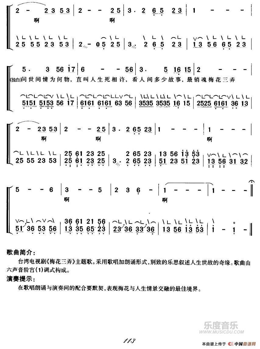 曲谱网 简谱 《梅花三弄》古琴曲