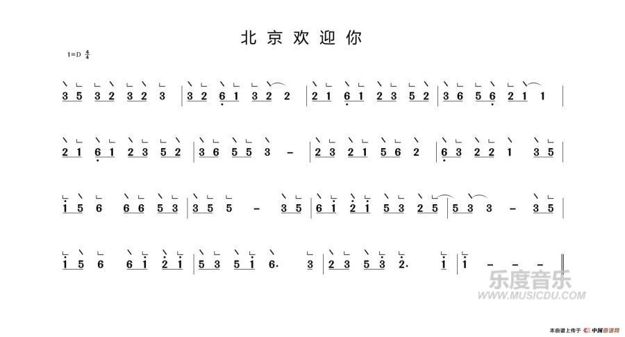 北京欢迎你 古筝曲谱