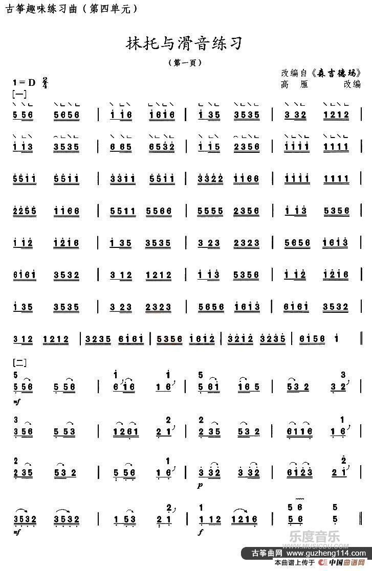 曲谱网 简谱 古筝抹托与滑音练习(选调《森吉德玛》)  版权归原作者所