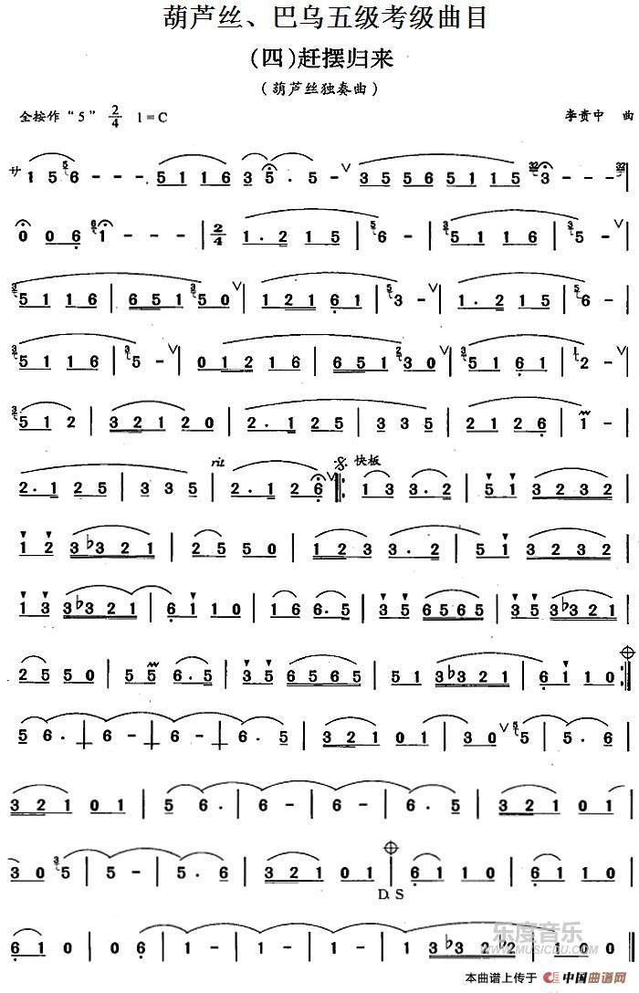 曲谱网 简谱 葫芦丝,巴乌五级考级曲目:赶摆归来