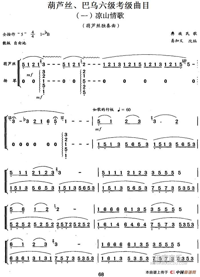 曲谱网 简谱 葫芦丝,巴乌六级考级曲目:凉山情歌  版权归原作者所有