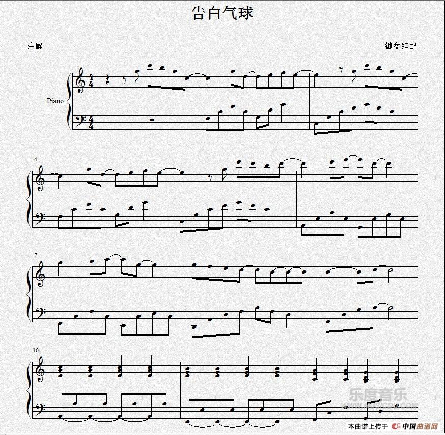 周杰伦《告白气球》钢琴谱