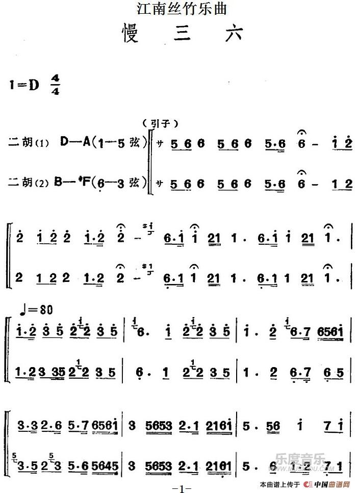 曲谱网 简谱 江南丝竹乐曲:慢三六(二胡二重奏)  版权归原作者所有,如