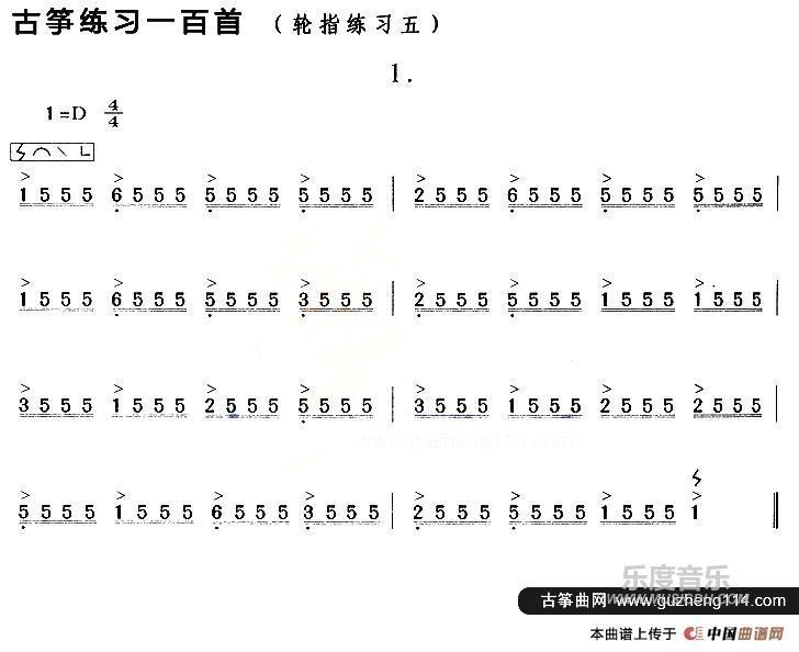 曲谱网 简谱 古筝练习:轮指练习(5)