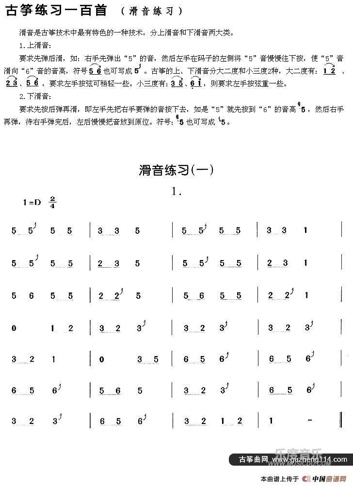 曲谱网 简谱 古筝滑音练习(一)