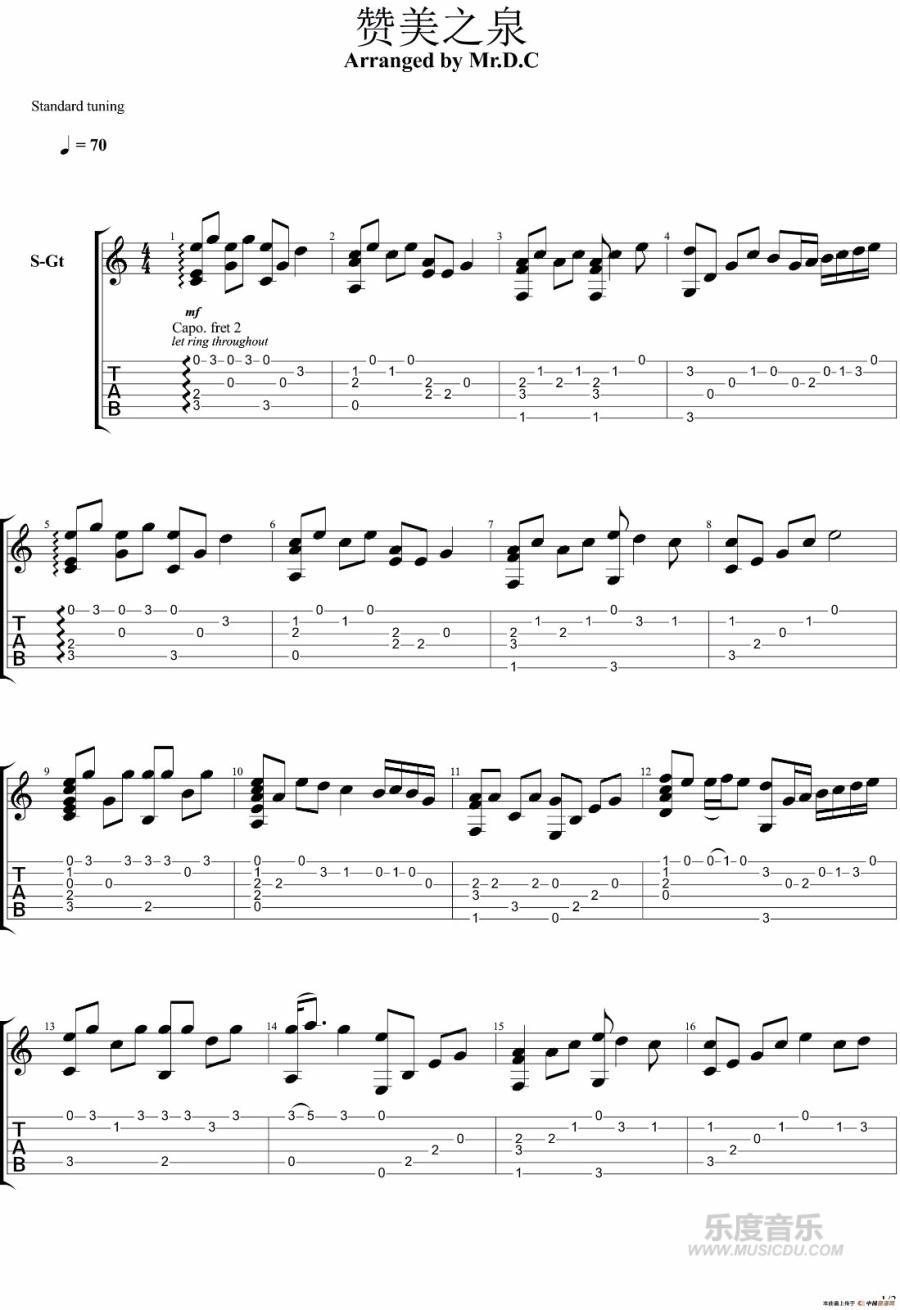 赞美之泉(吉他指弹谱)