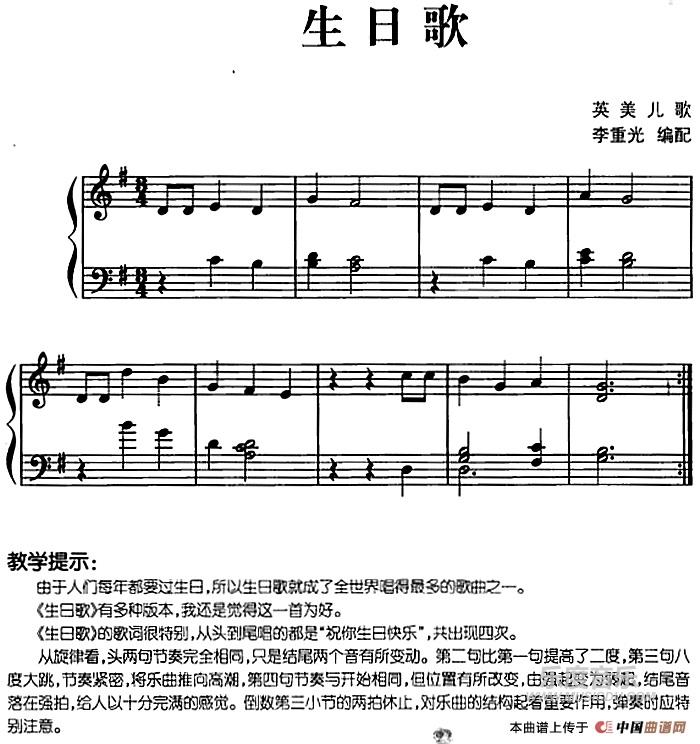 曲谱网 钢琴谱 儿歌编配的趣味钢琴曲:生日歌