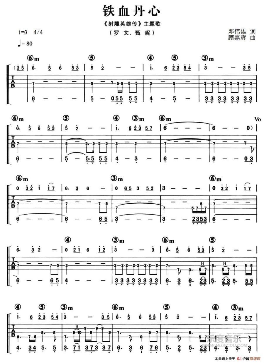 曲谱网吉他谱铁血丹心(射雕英雄转主题曲)(贝司谱)