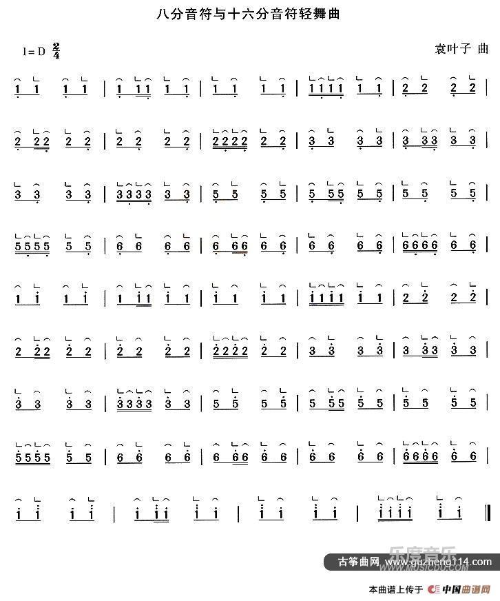 《八分音符与十六分音符轻舞曲》古筝谱