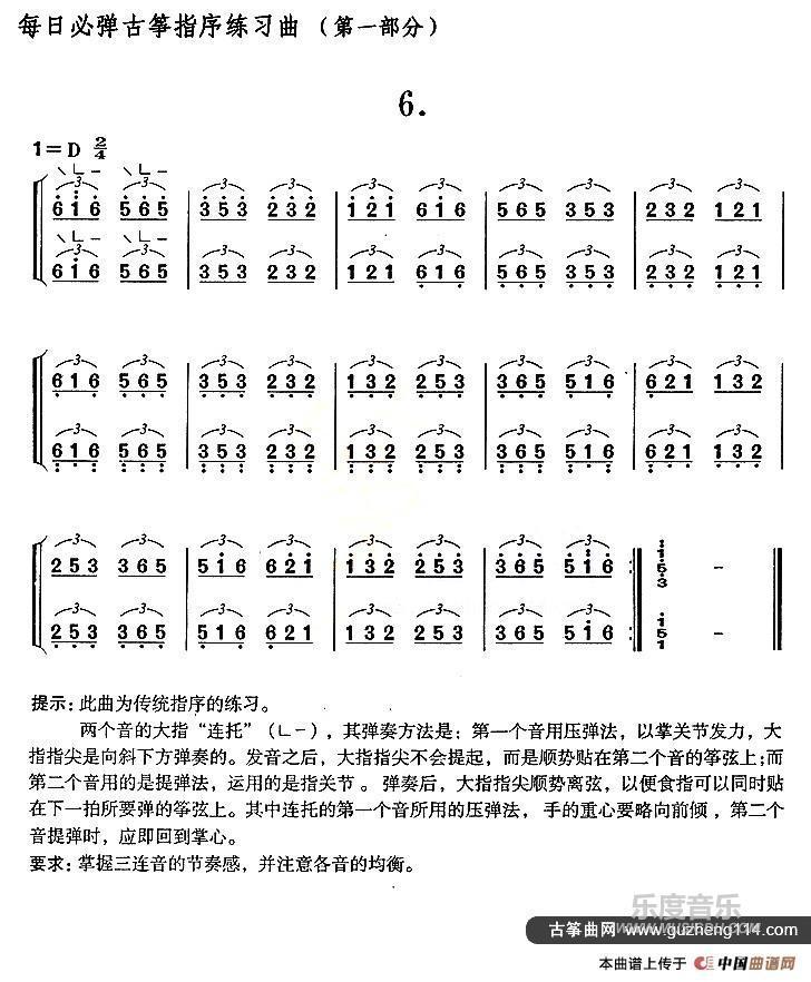 曲谱网 简谱 每日必弹古筝指序练习曲(第一部分·6)