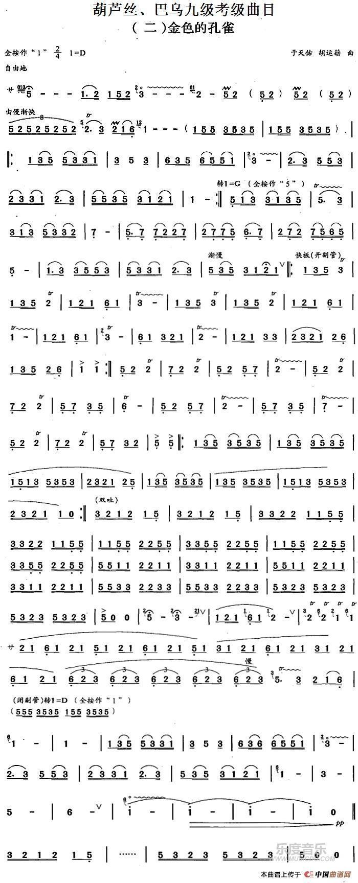曲谱网 简谱 葫芦丝,巴乌九级考级曲目:金色的孔雀