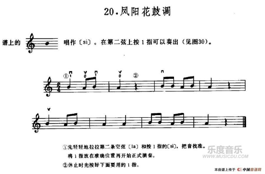 曲谱网 钢琴谱 小提琴练习曲《凤阳花鼓》