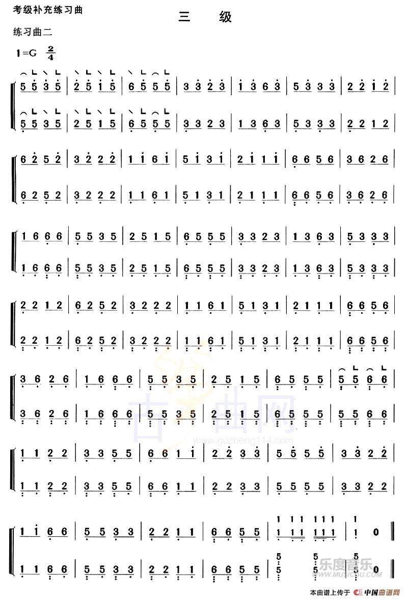 曲谱网 简谱 古筝考级补充练习曲(三级)