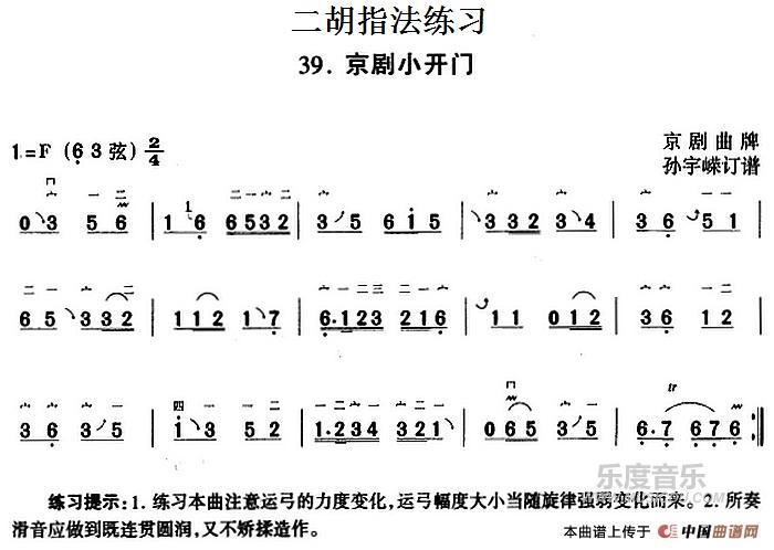 曲谱网 简谱 二胡指法练习:京剧小开门
