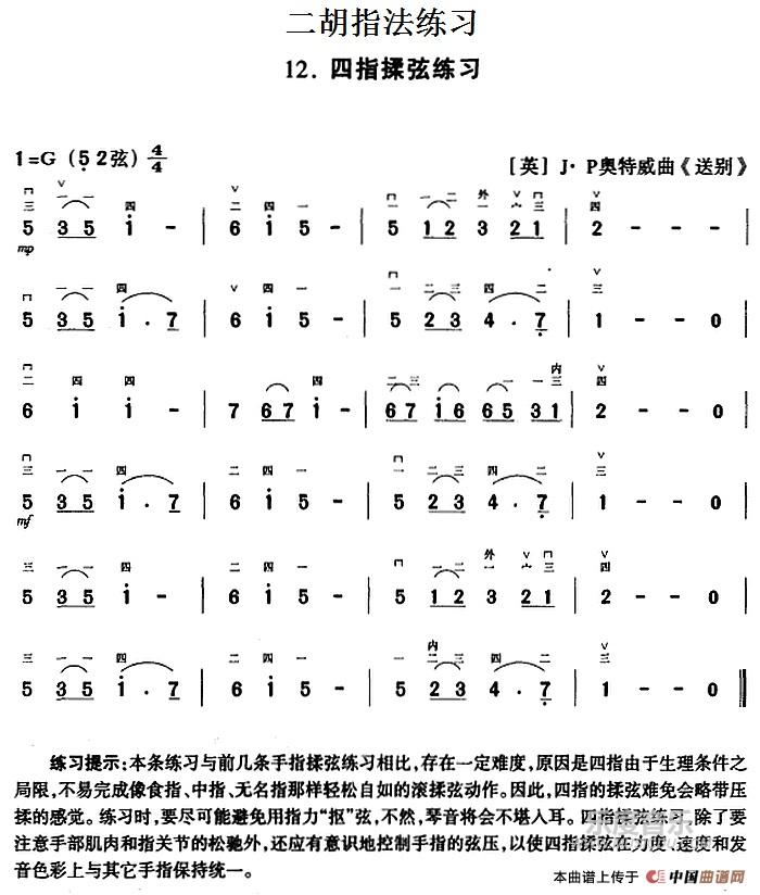 曲谱网 简谱 二胡指法练习:四指揉弦练习