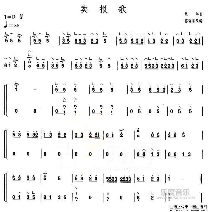 曲谱网 简谱 卖报歌(【上海筝会】考级一级曲目)