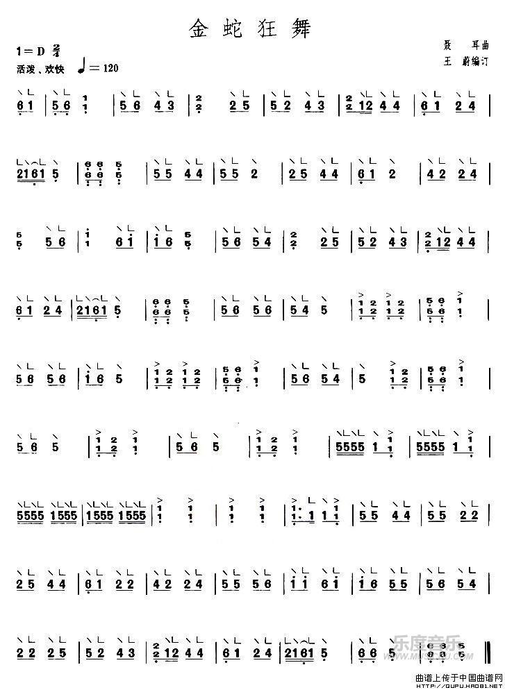 曲谱网 简谱 金蛇狂舞(【上海筝会】考级二级曲目)