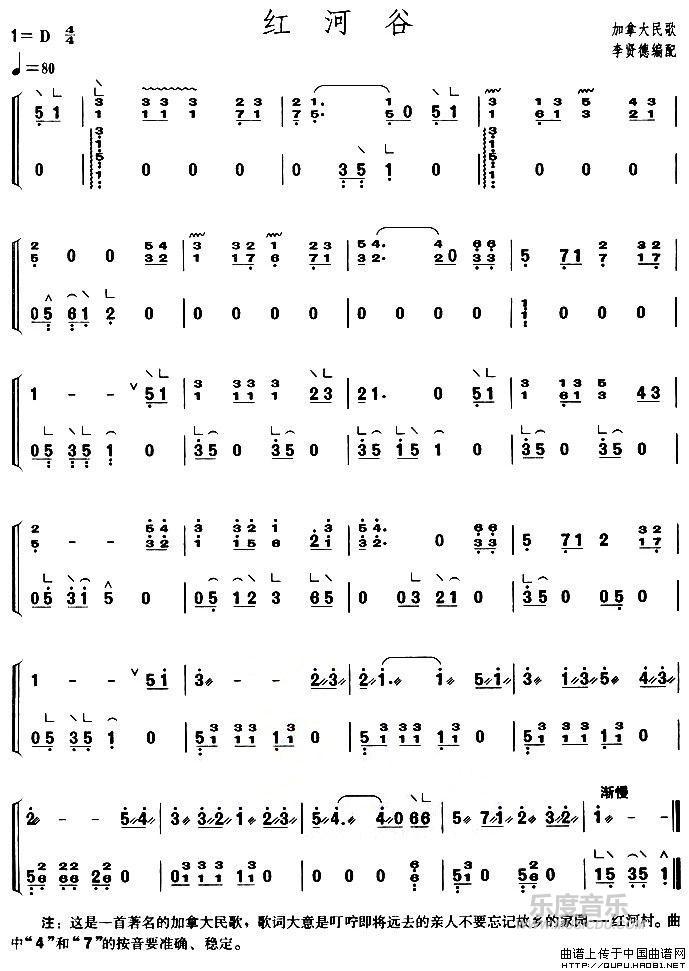 曲谱网 简谱 红河谷(【上海筝会】考级三级曲目)