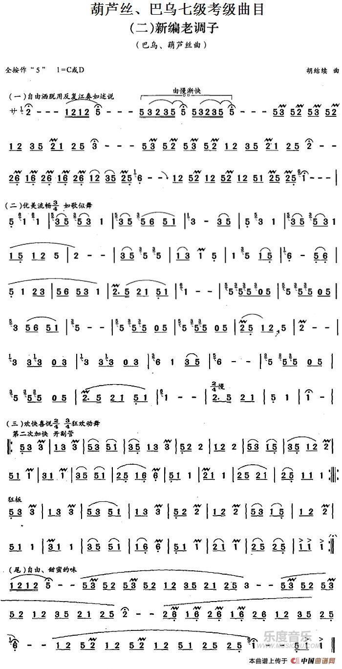 曲谱网 简谱 葫芦丝,巴乌七级考级曲目:新编老调子