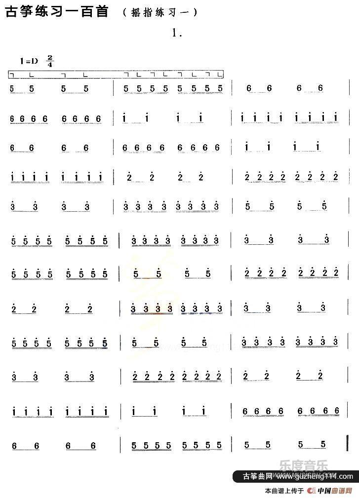 曲谱网 简谱 古筝练习:摇指练习(1)