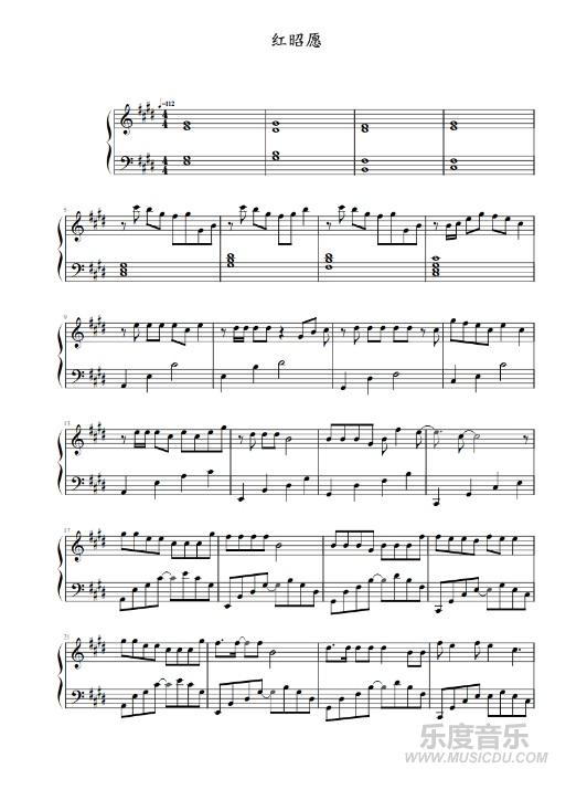 红昭愿 钢琴谱