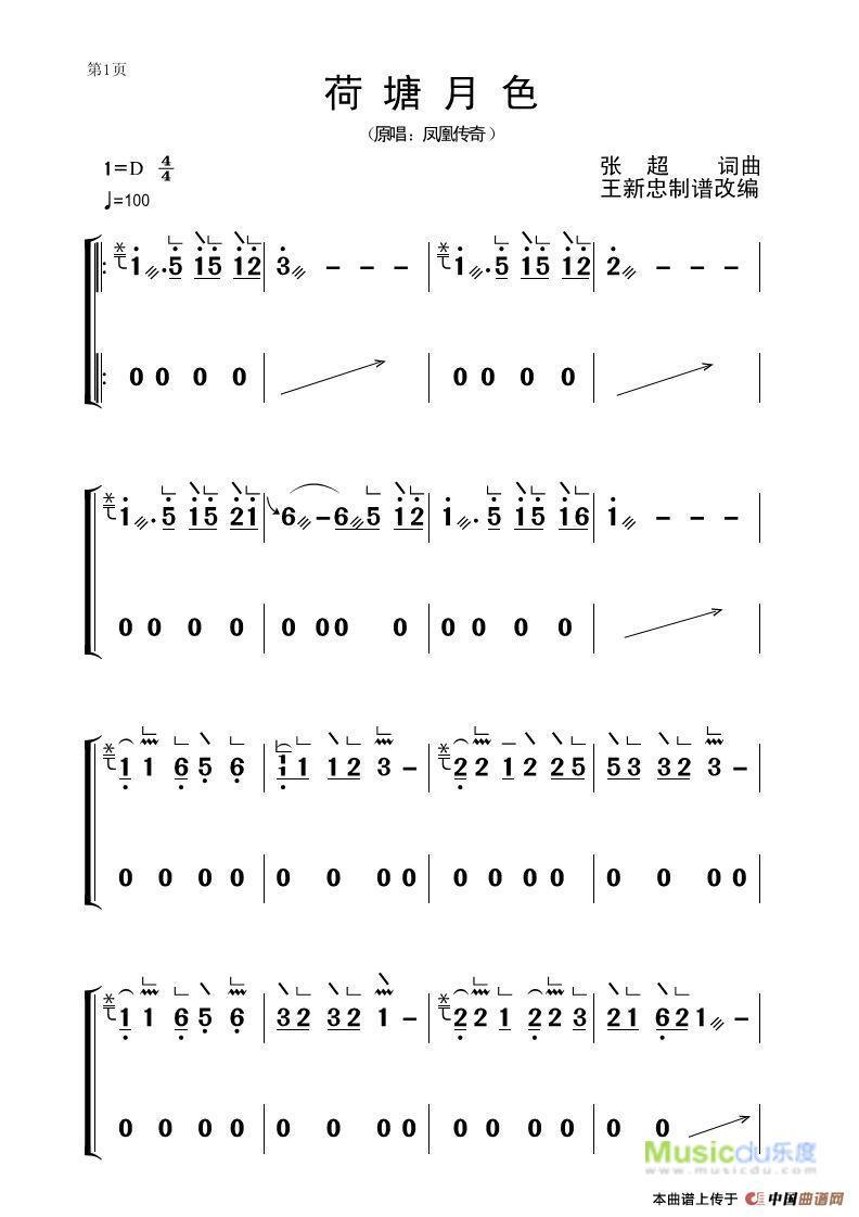 古筝曲谱:《荷塘月色》(一)