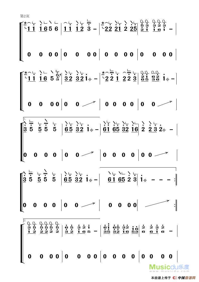 古筝曲谱:《荷塘月色》(二)