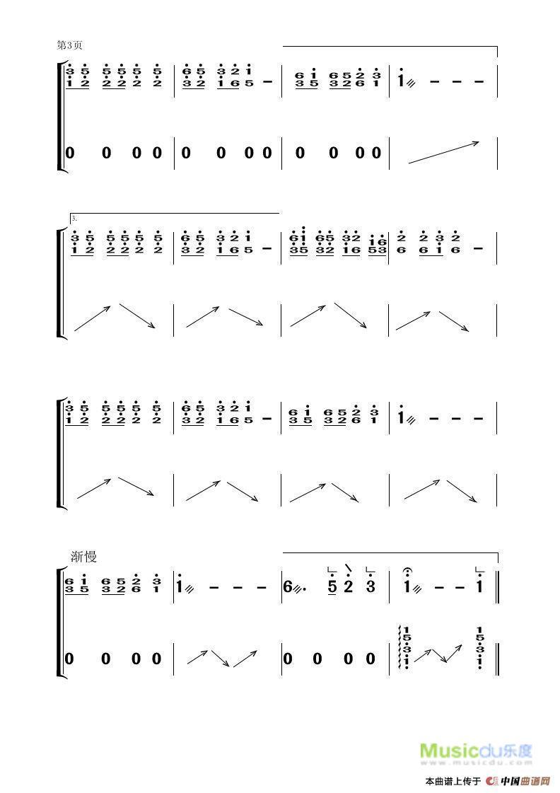古筝曲谱:《荷塘月色》(三)
