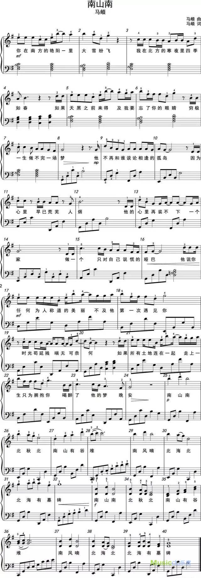 钢琴古筝合奏《南山南》