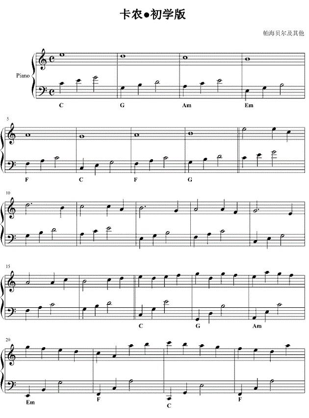 钢琴乐谱推荐 卡农初学版